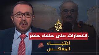 الاتجاه المعاكس - هل حقق الشعب الليبي انتصارا تاريخيا جديدا؟ 🇱🇾