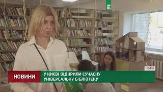 У Києві відкрили сучасну універсальну бібліотеку