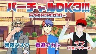 [LIVE] 【男子高校生3人組VTuber】バーチャルDK3!!!【コラボ雑談】