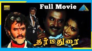 Dharma Durai (1991) | Full Movie | Rajinikanth | Madhu | Gouthami | (Full HD)