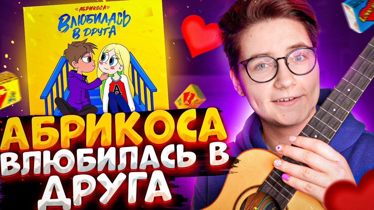 АБРИКОСА - ВЛЮБИЛАСЬ В ДРУГА разбор на укулеле \ Даша Кирпич