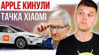 Машина Xiaomi 🔥 Apple КИНУЛИ 😱 Huawei P30 Pro за полцены