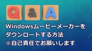 Windowsムービーメーカーをダウンロードする方法 ※自己責任でお願いします 【Q&A】 thumbnail