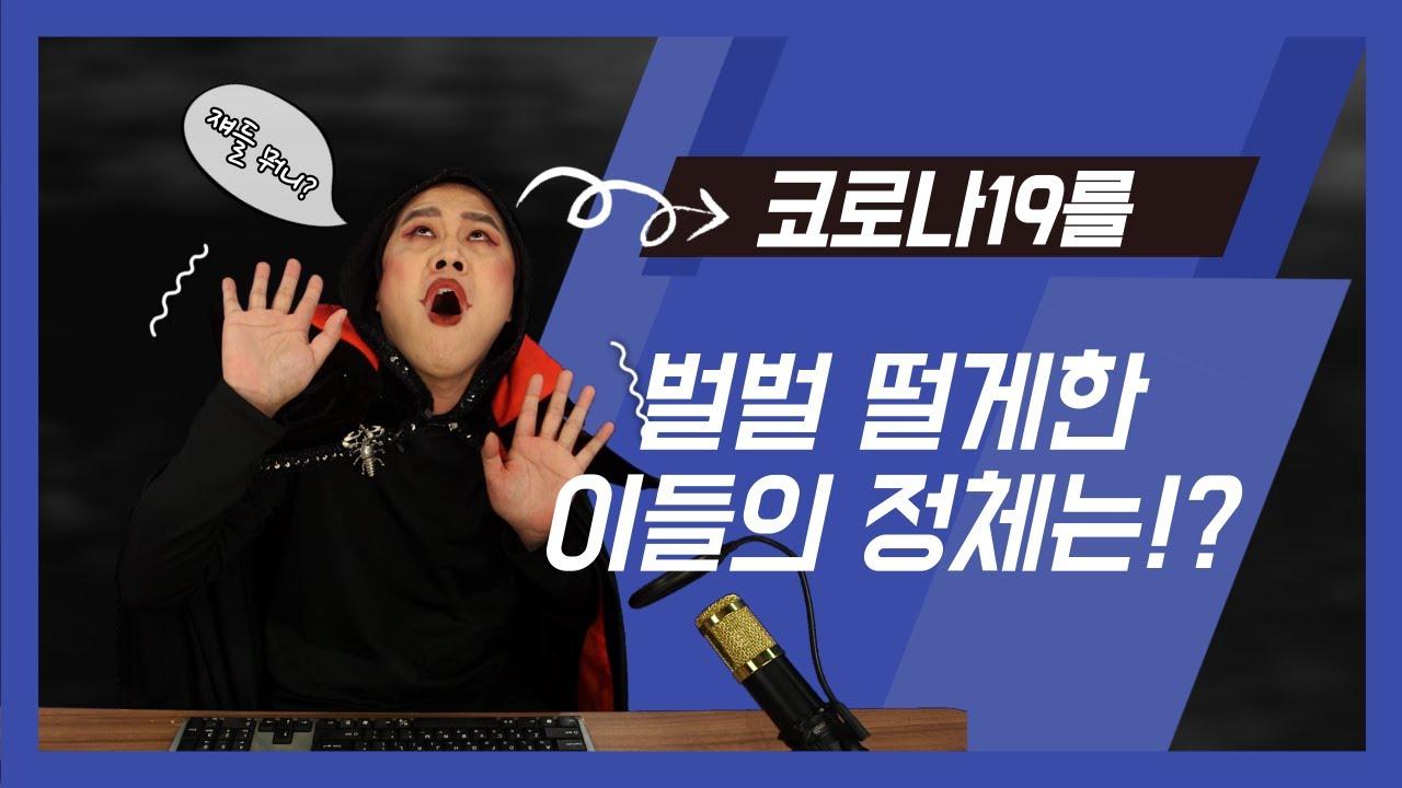 [EBS x 교육부] 코로나19 예방 학교생활 (유치원, 초등학생 1‧2학년 편)