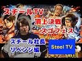 トレクル!9/17頂上決戦スゴフェエス!スチール社長リベンジ編〜STEEL TV 第六回