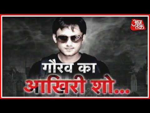 Watch Paranormal Activity Expert Gaurav Tiwari's Last Show With AajTak