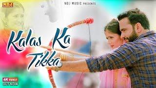 Kalas Ka Tikka - UK Haryanvi | Anjali Raghav New Song 2018 | Naveen Naru | Latest Haryanvi Songs