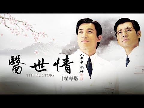 [醫世情] - 第01集 / The Doctors (精華版)