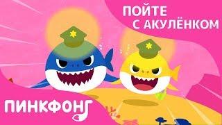 Полиция акул | Пойте с Акулёнком | Пинкфонг Песни для Детей