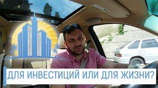 видео Квартира с видом на море: как осуществить мечту?