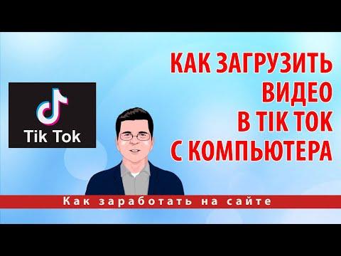 Как загрузить видео в Tik Tok с компьютера