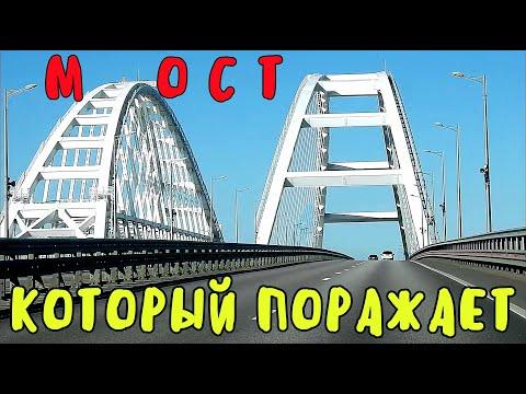 Крымский мост(февраль 2020)Весь мост Керчь-Тамань.В каком мост состоянии?Грандиозное сооружение