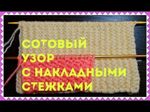 Двухсторонний узор спицами. Для вязание шарфов, снудов, свитеров.
