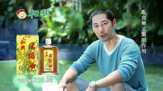 和興活絡油廣告 (5秒)(First Wood Lock Oil product with Q-mark certificate).