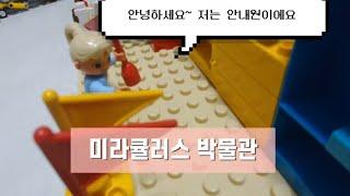 [미니TV]드래곤마미미라큘러스캐릭터박물관 집콕놀이 레고…