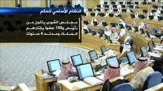 لمحة عن الملوك ونظام الحكم في السعودية
