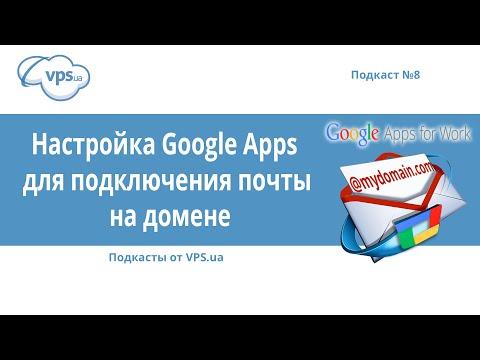 Как настроить Google Apps for Work для почты | VPS.ua