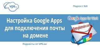 Як налаштувати Google Apps for Work для пошти | VPS.ua