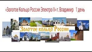 «Золотое Кольцо России  Электро II» г. Владимир   1 день(, 2016-05-02T04:16:45.000Z)