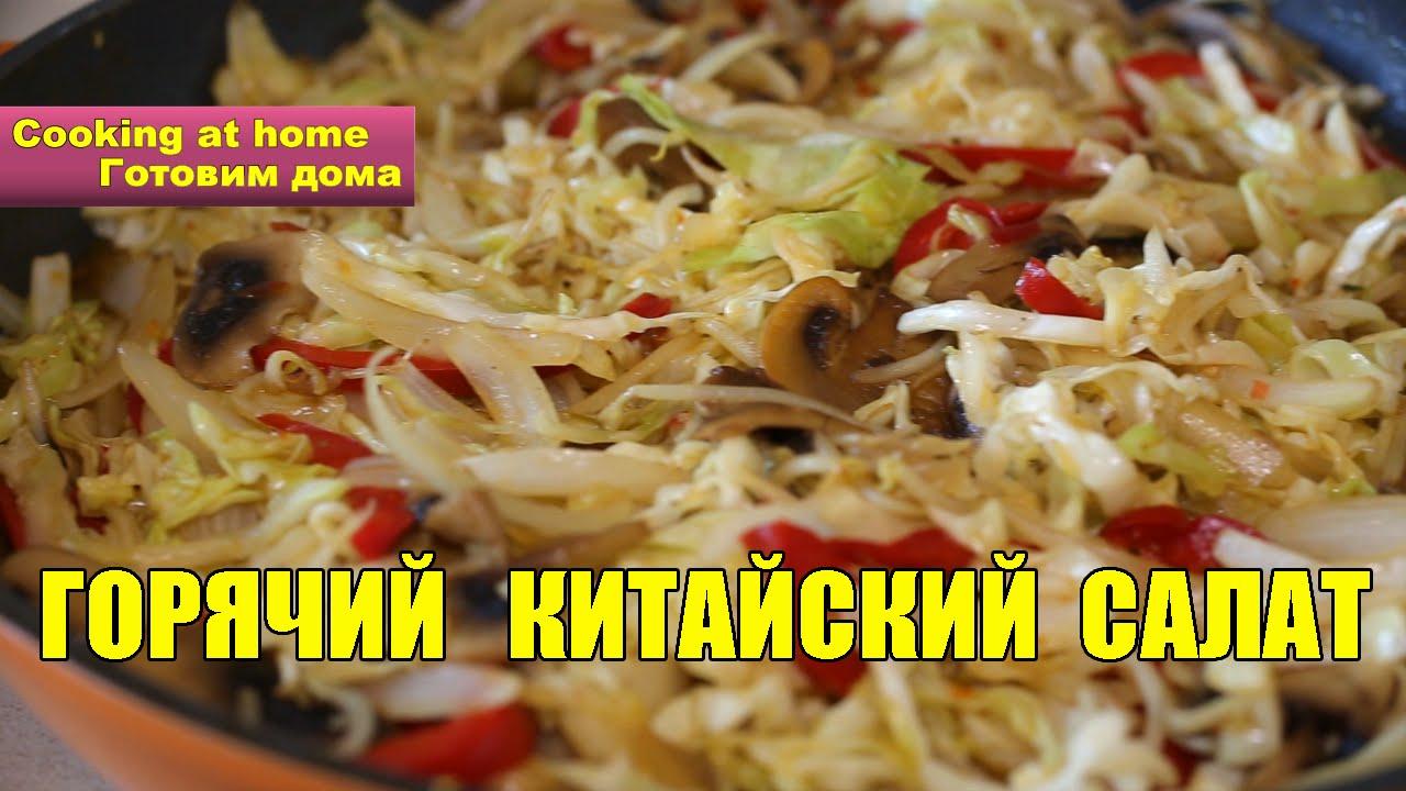Рецепт с фото салатов восточной кухни