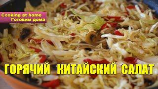 Салаты Рецепты.Горячий Салат. Салаты. Китайский  салат. Азиатская Кухня.  Китайская Кухня.
