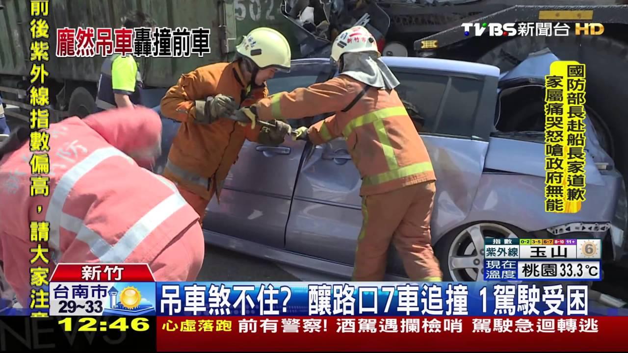 【TVBS】吊車煞不住?釀路口7車追撞 1駕駛受困 - YouTube