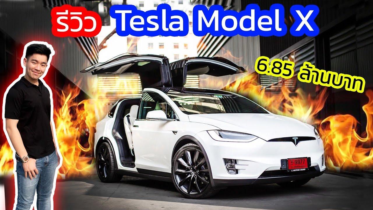 รถแห่งอนาคต!! รีวิว Tesla Model X - กางปีก สุดล้ำ ไฟฟ้าทั้งคัน !! (พร้อมค่าดูแล 1 ปี)