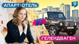 Купить апарт-отель по цене Гелендвагена! Апарт-отель Аристократ. Дарья Ковалевская.