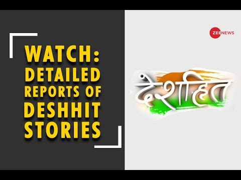 Watch Deshhit: Detailed analysis of all the major news of the day; 14 August 2018