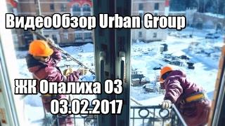 видео Новостройки в Опалихе от 3.24 млн руб за квартиру от застройщика