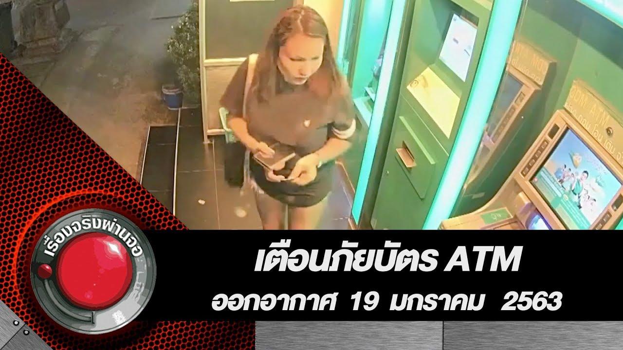 เตือนภัยบัตร ATM l ออกอากาศ 19 มกราคม 2563