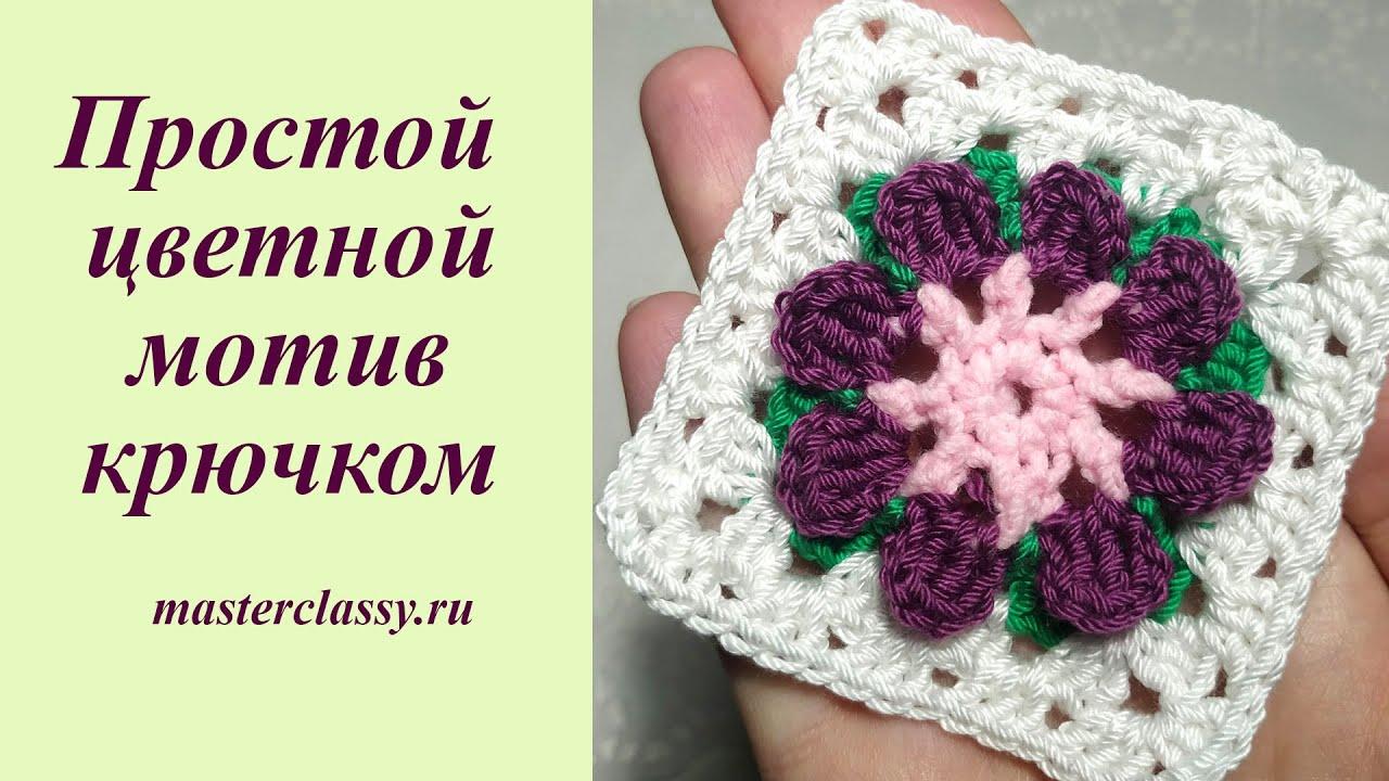 Простой цветной мотив крючком. Видео урок по вязанию для новичков. Crochet Patterns