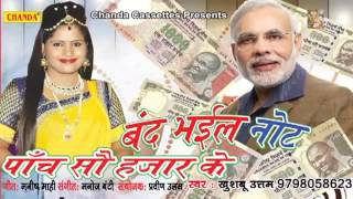 Band Bhail 500 Aur 1000 Ke Note Bhojpuri Song 2016