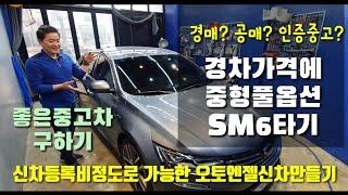 #sm6가격#중고차구매#중고차구입후#오토엔젤신차만들기 …