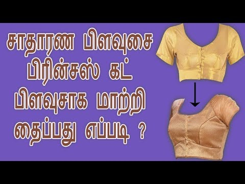 Convert normal stitched blouse to princess cut blouse in tamil thumbnail