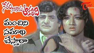 Neram Nadi Kadu Akalidi Songs - Manchini Samaadhi Chestharaa - NTR - Latha