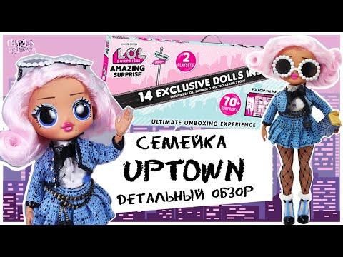 Обзор на семейку ★ UpTown ★ L.O.L.★ OMG | Amazing Surprise | ЛОЛ ОМГ Ап Таун