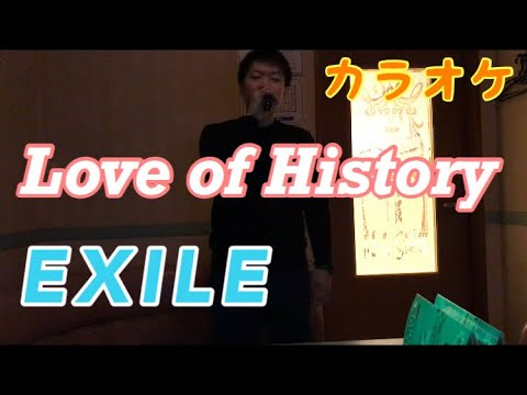 Love of History / EXILE 【カラオケ 93点】