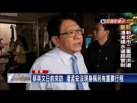 賴清德下鄉抵屏東  潘孟安再度陪同-民視新聞