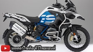 BMW ถล่ม 5 รุ่น R1250GS R1250GSA R1250R R1250RS R1250RT 2019 (7ก.ย.61) motorcycle tv