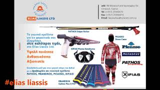 Το Ψάρεμα και τα Μυστικά του - Τεύχος 54 - ELIAS LIASSIS LTD