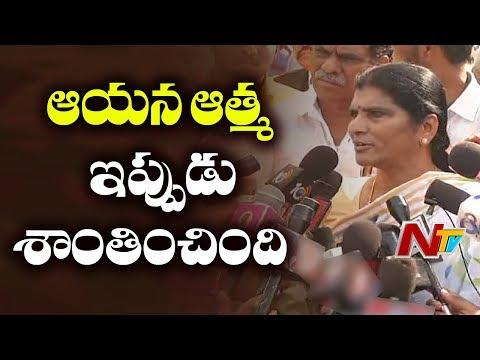 అయన ఆత్మ ఇప్పుడు శాంతించింది: Lakshmi Parvathi Pays Tribute to NTR || NTR Jayanthi 2019 || NTV
