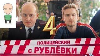"""Дядя Вася о сериале """"Полицейский с Рублёвки""""(4 сезон)."""