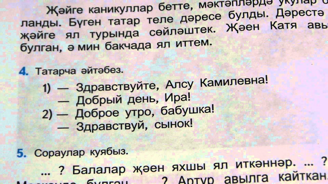 Домашняя работа по татарскому языку 3 класс ч.м харисов