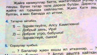 Домашние задания по татарскому языку / 4 класс для русских / упр.4