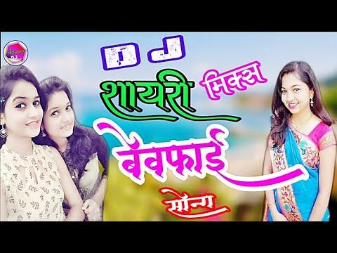 2019.Special Shayari Mix Bewafai Song..Tune Mujhse Mohabbat Ki Kya Khel Kiya Bachpan Mein