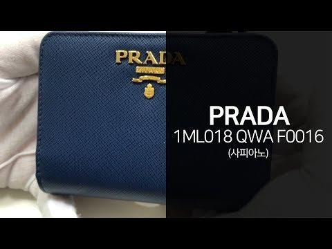 프라다 1ML018 QWA F0016 사피아노 반지갑 리뷰 영상 - 타임메카