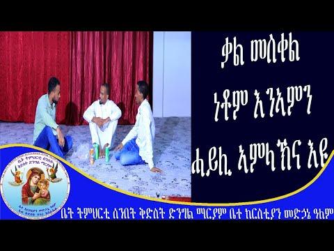 ቅዱስ መስቀል eritrean orthodox tewahdo church