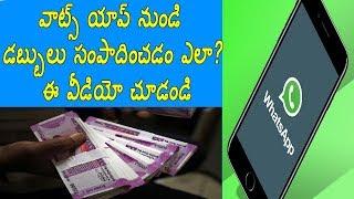 How to Earn Money from Whatsapp - Telugu