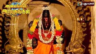 Sundareswarar Temple, Thirulokki -PART 1   Aalayangal Arputhangal   31/08/2016   Puthuyugam TV